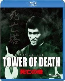 [Blu-ray]死亡の塔「洋画 DVD アクション」