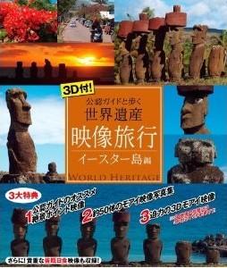[Blu-ray] 3D付! 映像旅行 公認ガイドと歩く世界遺産・イースター島 編