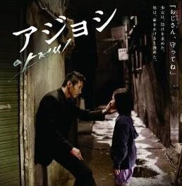 [Blu-ray] アジョシ