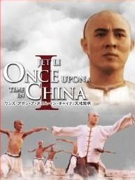 [Blu-ray] ワンス・アポン・ア・タイム・イン・チャイナ/天地黎明