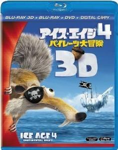 [3D&2D Blu-ray] アイス・エイジ4 パイレーツ大冒険