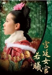 [DVD] 宮廷女官 若曦 DVD-BOX 2