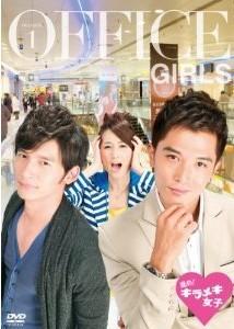 [DVD] 進め! キラメキ女子 DVD-BOX 1-3