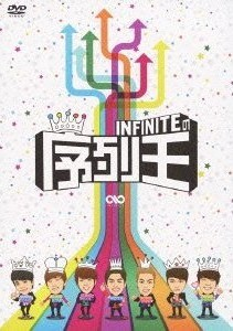 [DVD] INFINITEの序列王