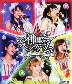 [Blu-ray] ℃-uteコンサートツアー2012~2013冬 ~神聖なるペンタグラム~