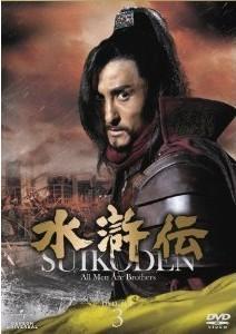 [DVD] 水滸伝 DVD-SET 3+4