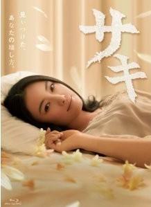 [Blu-ray] サキ 3