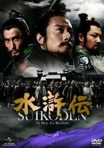 [DVD] 水滸伝 DVD-SET 5+6