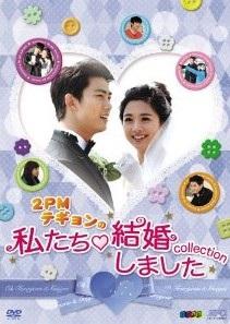 """[DVD] """"2PMテギョンの"""