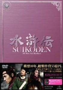 [DVD] 水滸伝 DVD-SET 7