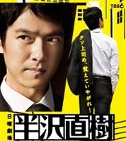 [Blu-ray] 半沢直樹 VOL.2