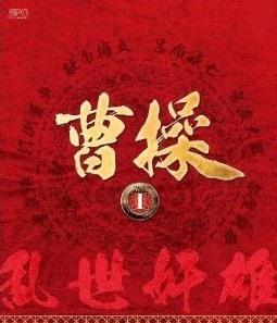 [DVD] 曹操 DVD-BOX 1-3