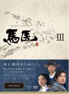 [DVD] 馬医 DVD-BOX 3
