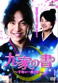 [DVD] 九家(クガ)の書 ~千年に一度の恋~ DVD-SET 1-3