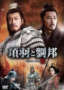 [DVD] 項羽と劉邦 DVD-BOX 第一章