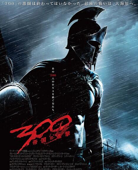 [Blu-ray] 300 〈スリーハンドレッド〉 ~帝国の進撃~