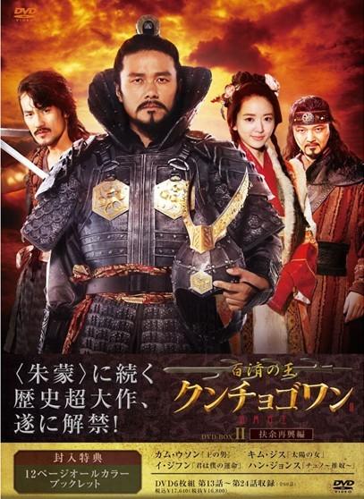 百済の王 クンチョゴワン DVD-BOX 2
