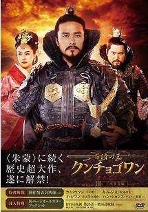 百済の王 クンチョゴワン DVD-BOX 3
