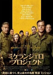 [Blu-ray] ミケランジェロ・プロジェクト