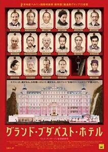 [Blu-ray] グランド・ブダペスト・ホテル