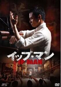 [DVD] イップ・マン DVD-BOX