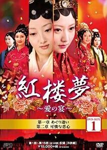 [DVD] 紅楼夢~愛の宴~ DVD-BOX 1