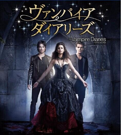 [Blu-ray] ヴァンパイア・ダイアリーズ シーズン 4 前編