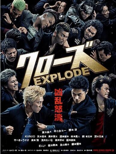 [Blu-ray] クローズEXPLODE