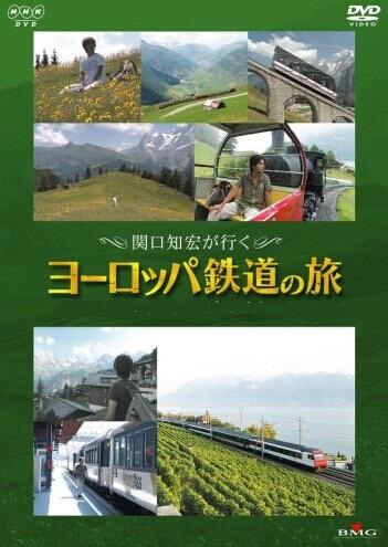 [DVD] 関口知宏が行く ヨーロッパ鉄道の旅
