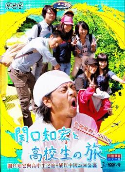 [DVD] 関口知宏と高校生の旅 中国縦断2500km