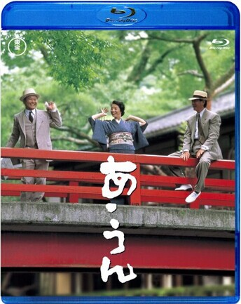 [Blu-ray] あ・うん