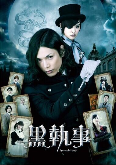 [Blu-ray] 黒執事