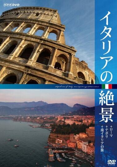 [DVD] イタリアの絶景