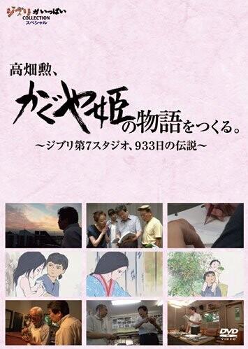 [DVD] 高畑勲、『かぐや姫の物語』をつくる。~ジブリ第7スタジオ、933日の伝説~