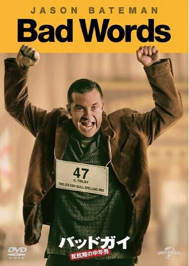 [Blu-ray] バッドガイ 反抗期の中年男