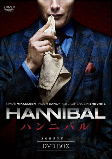 [DVD] HANNIBAL/ハンニバル DVD-BOX シーズン 1