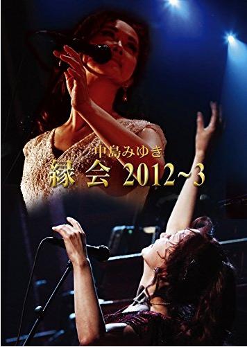 [Blu-ray] 中島みゆき「縁会」2012~3