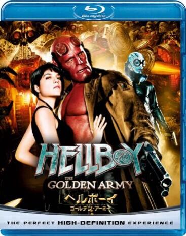 [Blu-ray] ヘルボーイ ゴールデン・アーミー