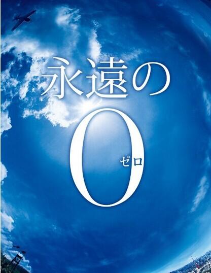 [Blu-ray] 永遠の0