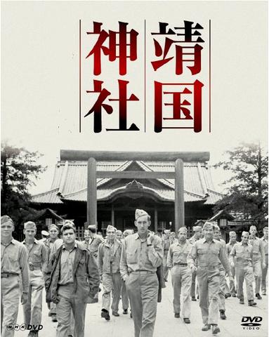 [DVD] 靖国問題