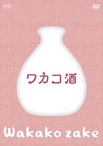 [DVD] ワカコ酒