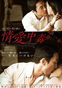 [DVD] 情愛中毒