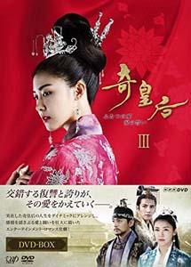 [DVD] 奇皇后 -ふたつの愛 涙の誓い- DVD BOX III【完全版】