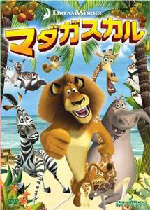 マダガスカル