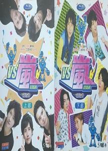 [DVD] VS嵐 2013