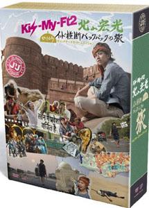 [DVD] J'J Kis-My-Ft2 北山宏光 ひとりぼっち インド横断 バックパックの旅 DVD BOX【完全版】(初回生産限定版)