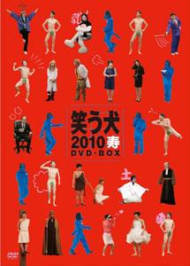 [DVD] 笑う犬2010寿 DVD-BOX