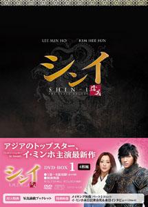 [DVD] シンイ-信義‐ DVD-BOX1