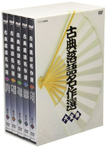 [DVD] 古典落語名作選 大全集 DVD-BOX【完全版】(初回生産限定版)