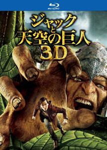 [3D&2D Blu-ray] ジャックと天空の巨人
